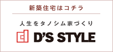DS STYLE